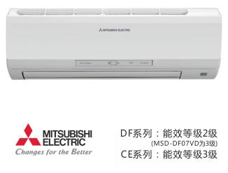 定速壁挂机DF/CE系列